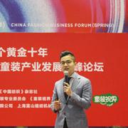 下一个黄金十年  第二届中国童装产业发展高峰论坛共论童装未来