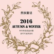 贵族童话2016秋冬新品品鉴会-暨洛可可迷梦派对即将精彩上演