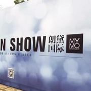 朗黛国际 | MYMO & M.HITI 2016年F/W订货会