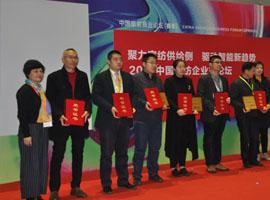 2016中国家纺企业家论坛召开 重点聚焦供给侧改革