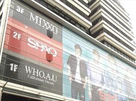 台湾首家韩系流行文化复合式商场衣恋造