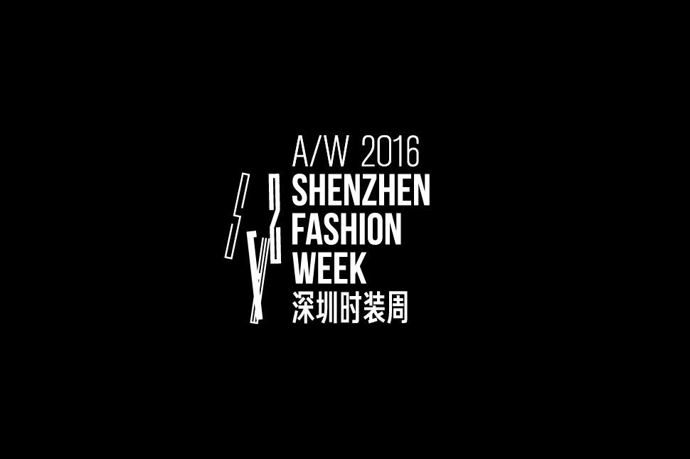 2016深圳时装周回顾