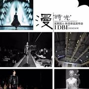 漫·时光——IDBI宝莱丽人2016新品发布会