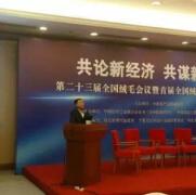 中國畜產品流通協會第二十三屆全國絨毛會議暨全國絨毛產業信用共建聯盟成立大會在京召開