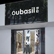 恭贺 Oubasil 罗勒品牌折扣 深圳店开业!