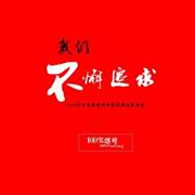 不懈追求 2016百分百感觉内衣快时尚秋季新品发布会