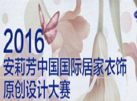 安莉芳中国国际居家衣饰原创设计大赛:万物生长