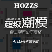 HOZZS汉哲思超级潮模第五季震撼预热