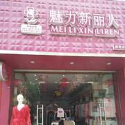 热烈祝贺魅力新丽人浙江宁波店和东阳店盛大开业
