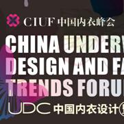 SIUF论坛指南| 国际大咖坐镇UDC 激发创意解读趋势
