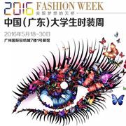 你是否也已调整到2016中国(广东)大学生时装周时间?