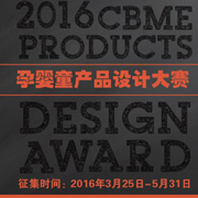 """""""创新驱动""""提升产品力,2016 孕婴童产品设计大赛启动"""