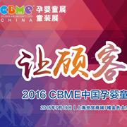 """突围实体店客流减少,2016 CBME研讨会""""让顾客回来"""""""