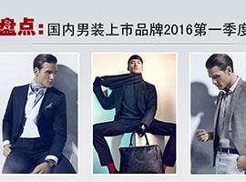 盘点:国内男装上市品牌2016第一季度财报