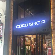 COCOSHOP深圳兴华店华丽来袭