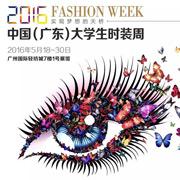 2016中国(广东)大学生时装周最具网络人气院校,等你来投!(内附日程表)