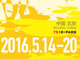 尚坤塬·2016中国国际大学生时装周开幕在即