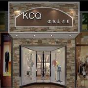 KCQ女装坂田专卖店即将开业!