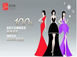 真人试衣落户中国,服装网购行业即将被颠覆?