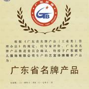 """""""妮可儿""""成为首获GMC中国优质制造商认证的家居服企业"""