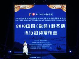 2016中國(常熟)秋冬裝流行趨勢發布會成功舉辦