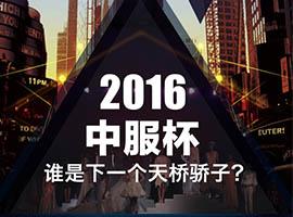 """2016中服杯""""谁是下一个天桥骄子?""""评选开启"""