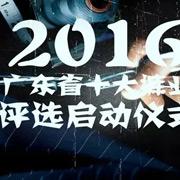 2016广东省十大裤业评选启动暨裤业分会换届大会隆重举行~