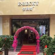热烈祝贺依贝奇北京北郊店盛大开业!