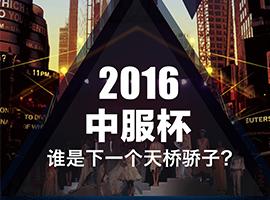 【2016中服杯】华东赛区热门榜正式揭晓