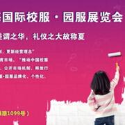 """如何做好中國校園服飾產業這道""""市場課題"""""""