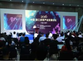 2016中国•浙江皮革产业发展论坛在海宁举行
