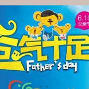 贝乐鼠:父亲节,大声喊出你的爱!