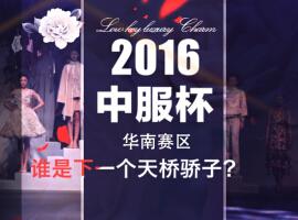 【2016中服杯】华南赛区热门榜正式揭晓