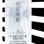 1943S男装2016深冬/2017春新品订货会即将开幕
