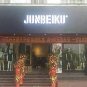 祝贺JUNBEIKU军备酷云南临沧店开业大吉!!!