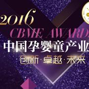 孕婴童界奥斯卡 2016 CBME AWARDS揭晓入围名单