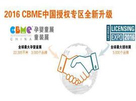 2016CBME中国紧抓孕婴童授权