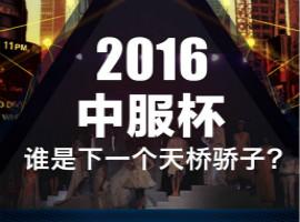 """2016中服杯""""谁是下一个天桥骄子?""""收关:总决赛榜单揭晓"""