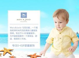 婴童品牌Marc&Janie入驻拼多多