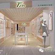 吉林、苏州、桂林,恭贺天竹健康生活馆入驻中国三大旅游城!