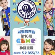 BABiBOO大眼睛比布将亮相第16届CBME孕婴童展 诚邀您的莅临