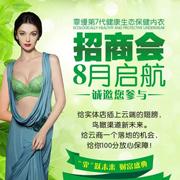 """新怡集团重磅推出霏缦""""双创""""新模式,引领内衣行业"""