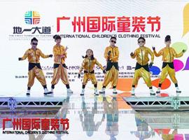 2016广州国际童装节顺利闭幕