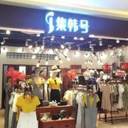 【酷夏7月】热烈祝贺集韩号南海黄岐嘉州广场店盛大开业!