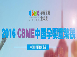 蜜芽携手辣妈亮相2016CBME