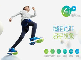 ABC KIDS Ai+超能跑鞋将上市
