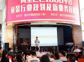 童装行业规划及新业务宣讲会