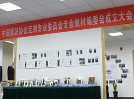中国服装协会定制专业委员会专业教材编委会成立