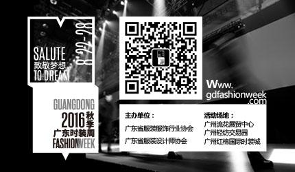 2016广东时装周-秋季  (2016.8.22-28)