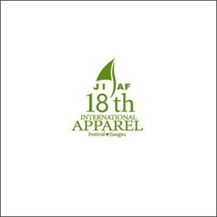 第十八届中国江苏国际服装·家纺·面料博览会